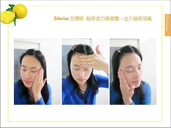 Erborian 艾博妍 柚萃活力保濕霜-11.jpg