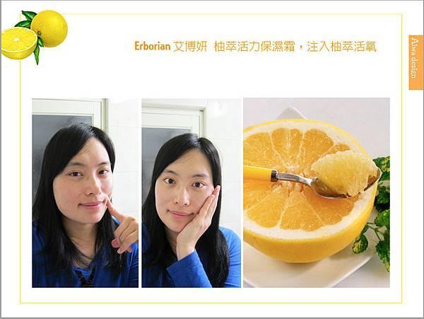 Erborian 艾博妍 柚萃活力保濕霜-15.jpg