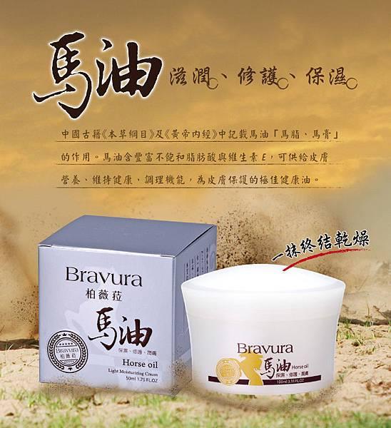 Bravura柏薇菈馬油滋養霜-002.jpg