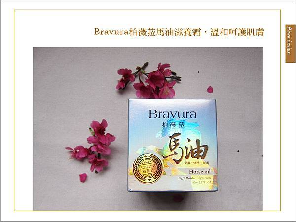Bravura柏薇菈馬油滋養霜-09.jpg