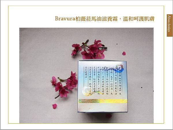 Bravura柏薇菈馬油滋養霜-10.jpg