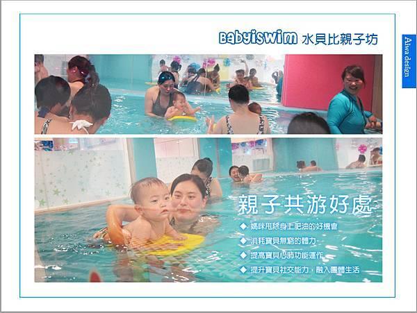 BabyiSwim 水貝比親子坊-04.jpg