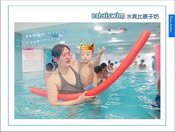 BabyiSwim 水貝比親子坊-10.jpg