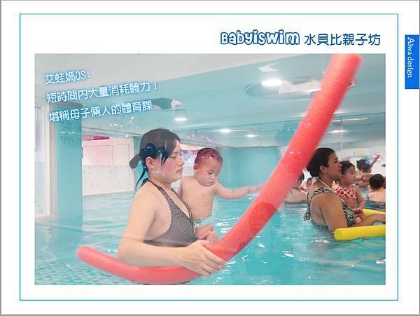 BabyiSwim 水貝比親子坊-09.jpg