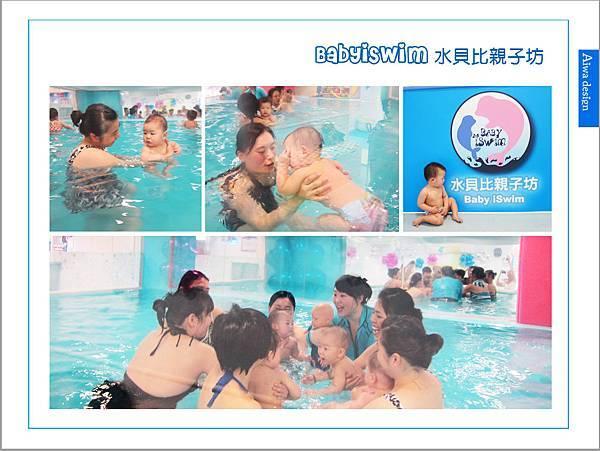 【育兒生活】BabyiSwim 水貝比親子坊,寶貝開心學游泳,媽咪認識新朋友,寓教於樂的極致享受