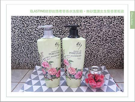ELASTINE綠野迷情奢華香水洗髮精,無矽靈讓女生髮香更輕盈-01.jpg