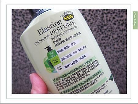 ELASTINE綠野迷情奢華香水洗髮精,無矽靈讓女生髮香更輕盈-04.jpg