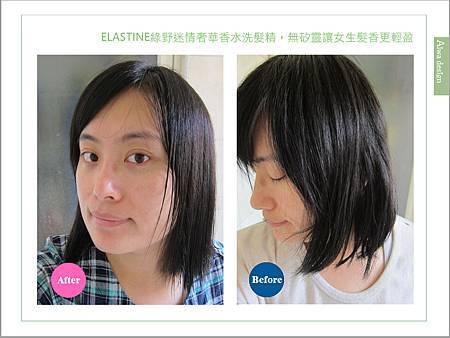 ELASTINE綠野迷情奢華香水洗髮精,無矽靈讓女生髮香更輕盈-09.jpg