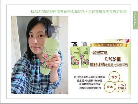 ELASTINE綠野迷情奢華香水洗髮精,無矽靈讓女生髮香更輕盈-12.jpg