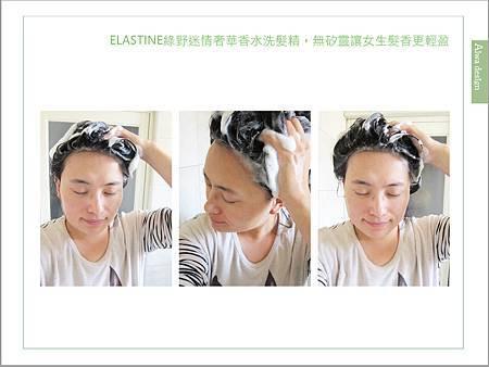 ELASTINE綠野迷情奢華香水洗髮精,無矽靈讓女生髮香更輕盈-10.jpg