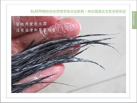 ELASTINE綠野迷情奢華香水洗髮精,無矽靈讓女生髮香更輕盈-11.jpg