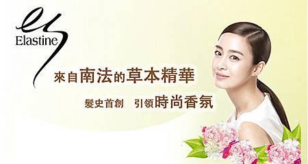 ELASTINE綠野迷情奢華香水洗髮精,無矽靈讓女生髮香更輕盈-14.jpg