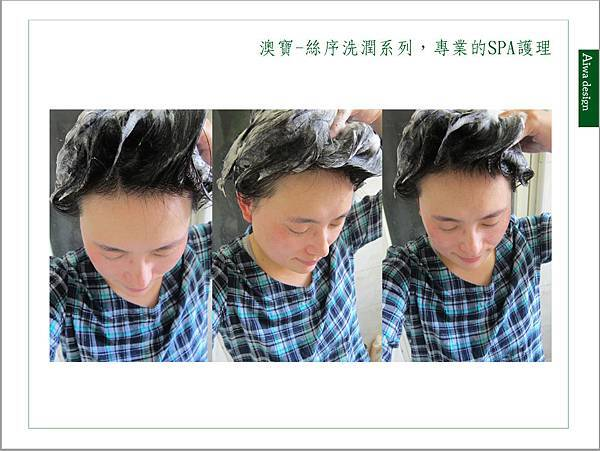 澳寶-絲序洗潤系列,專業的SPA護理-09.jpg