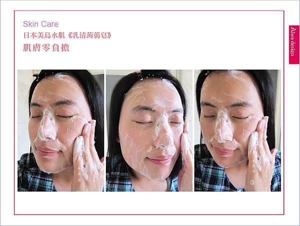 日本美島水肌《乳清蒟蒻皂》溫柔洗臉,肌膚好滋潤-13.jpg