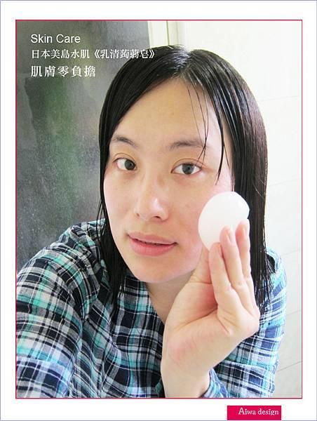 日本美島水肌《乳清蒟蒻皂》溫柔洗臉,肌膚好滋潤-21.jpg