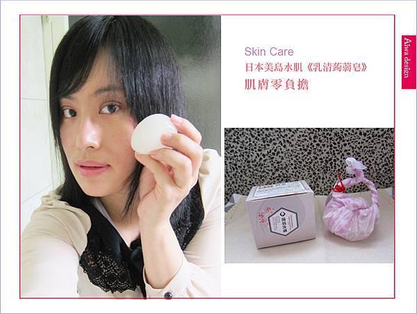 日本美島水肌《乳清蒟蒻皂》溫柔洗臉,肌膚好滋潤-23.jpg