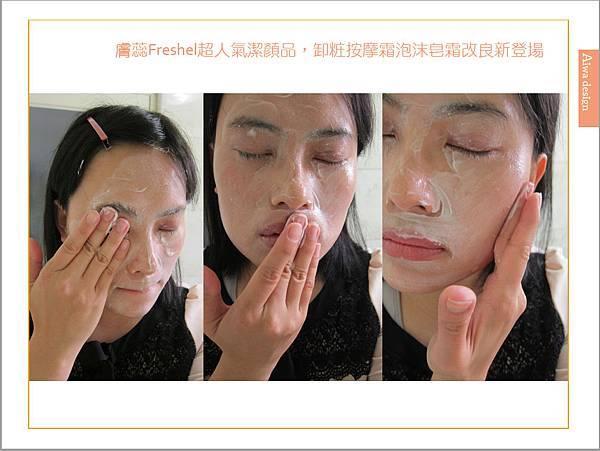 膚蕊Freshel超人氣潔顏品,卸粧按摩霜泡沫皂霜改良新登場-12.jpg