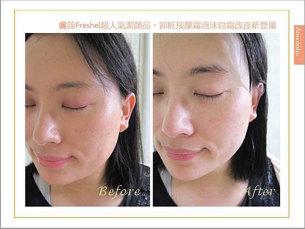 膚蕊Freshel超人氣潔顏品,卸粧按摩霜泡沫皂霜改良新登場-13.jpg