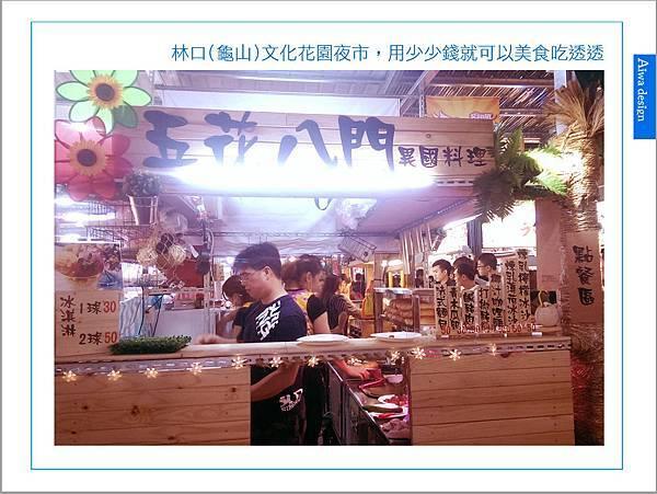 林口(龜山)文化花園夜市,用少少錢就可以美食吃透透-02.jpg