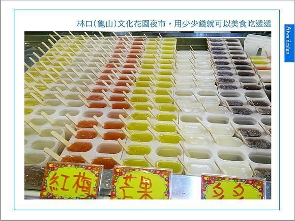 林口(龜山)文化花園夜市,用少少錢就可以美食吃透透-03.jpg