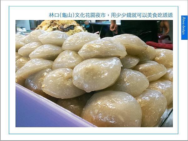林口(龜山)文化花園夜市,用少少錢就可以美食吃透透-04.jpg