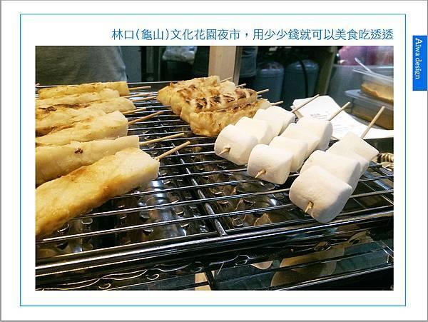 林口(龜山)文化花園夜市,用少少錢就可以美食吃透透-05.jpg