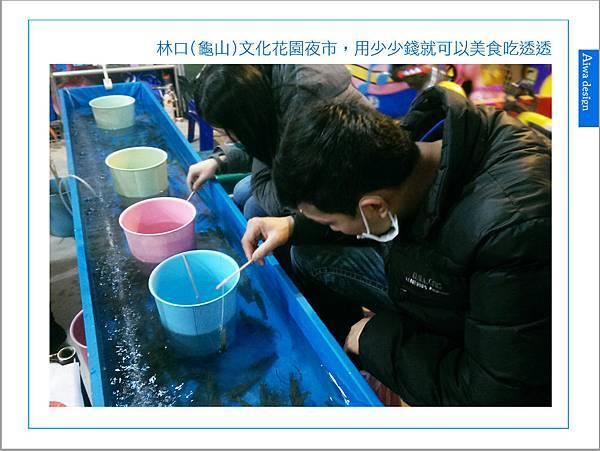 林口(龜山)文化花園夜市,用少少錢就可以美食吃透透-06.jpg