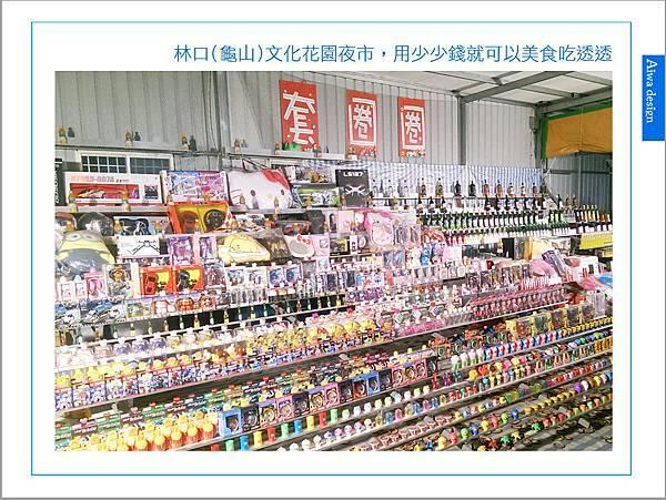 林口(龜山)文化花園夜市,用少少錢就可以美食吃透透-07.jpg