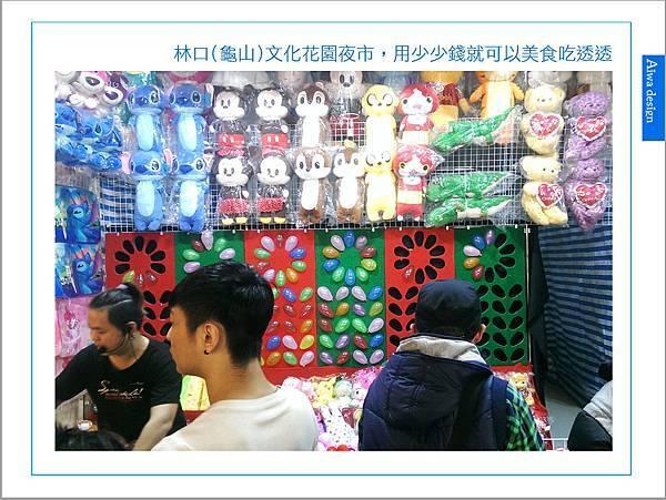 林口(龜山)文化花園夜市,用少少錢就可以美食吃透透-09.jpg