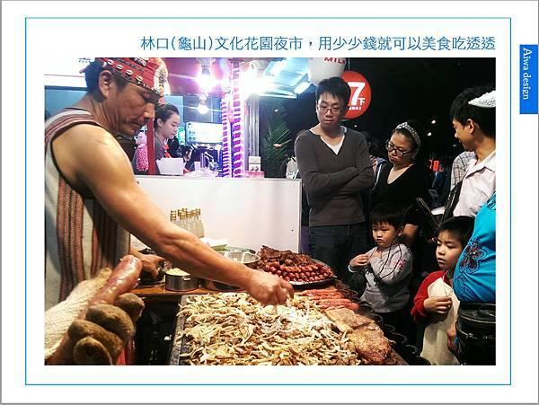 林口(龜山)文化花園夜市,用少少錢就可以美食吃透透-10.jpg