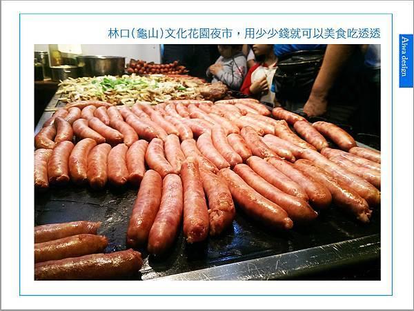 林口(龜山)文化花園夜市,用少少錢就可以美食吃透透-11.jpg