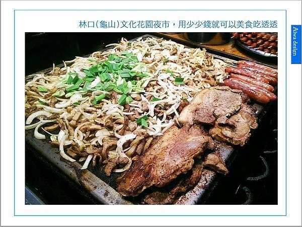 林口(龜山)文化花園夜市,用少少錢就可以美食吃透透-12.jpg