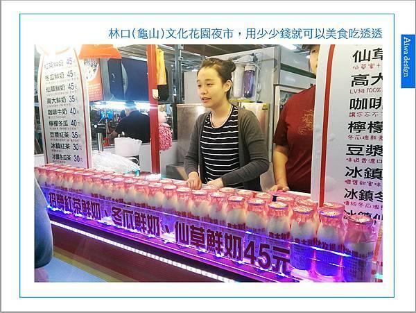 林口(龜山)文化花園夜市,用少少錢就可以美食吃透透-13.jpg