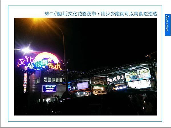 林口(龜山)文化花園夜市,用少少錢就可以美食吃透透-14.jpg