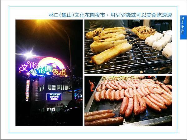 林口(龜山)文化花園夜市,用少少錢就可以美食吃透透-15.jpg