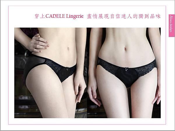 CADELE Lingerie原創設計精品內衣 展現女人的無限魅力-07.jpg