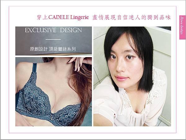 CADELE Lingerie原創設計精品內衣 展現女人的無限魅力-12.jpg
