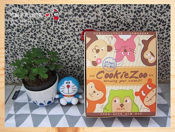 伊藤麵包工房eten,超可愛的DIY動物餅乾-01.jpg