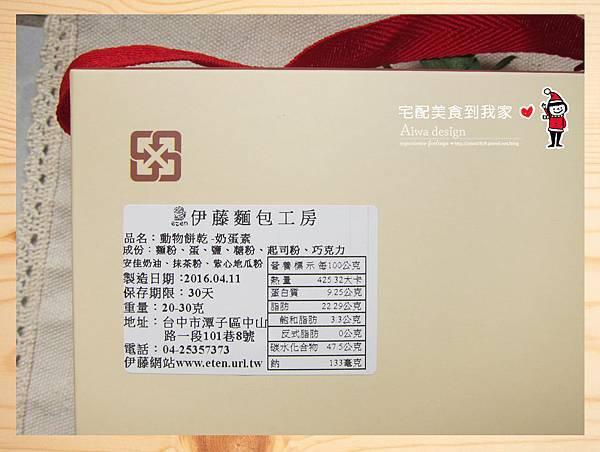 伊藤麵包工房eten,超可愛的DIY動物餅乾-05.jpg