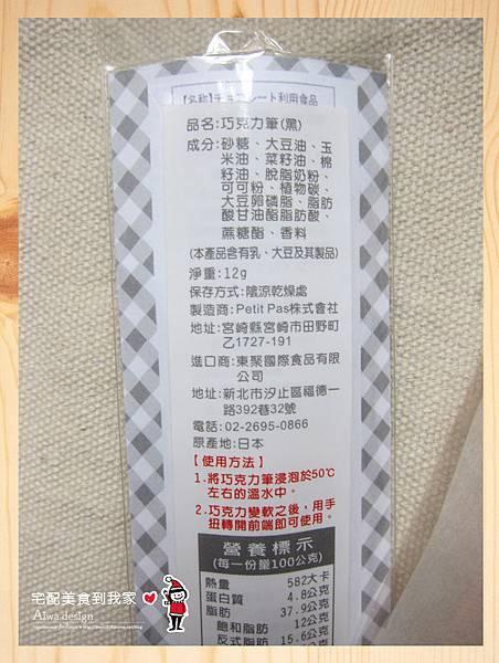 伊藤麵包工房eten,超可愛的DIY動物餅乾-08.jpg