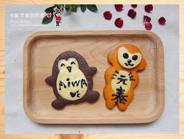 伊藤麵包工房eten,超可愛的DIY動物餅乾-12.jpg