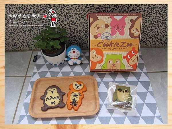 伊藤麵包工房eten,超可愛的DIY動物餅乾-15.jpg