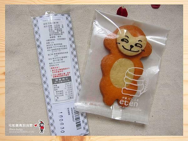 伊藤麵包工房eten,超可愛的DIY動物餅乾-25.jpg
