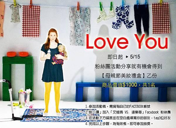 20160419-母親節特別企劃