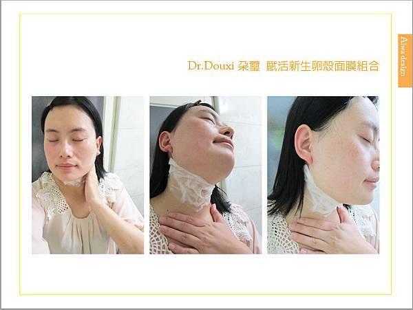 Dr.Douxi朵璽 賦活新生卵殼面膜組合-19.jpg