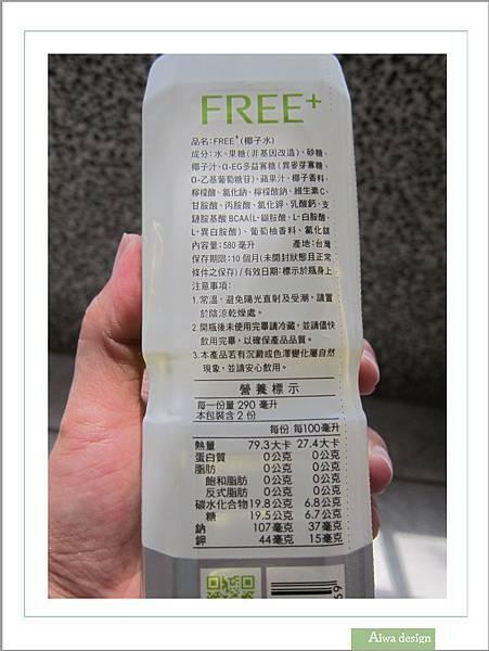 輕熟男女Young定律!FREE+椰子水+金桔檸檬-10.jpg