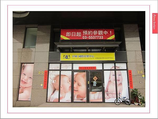我們推薦「伊頓國際托嬰中心」讓孩子自由發展,快樂成長-02.jpg