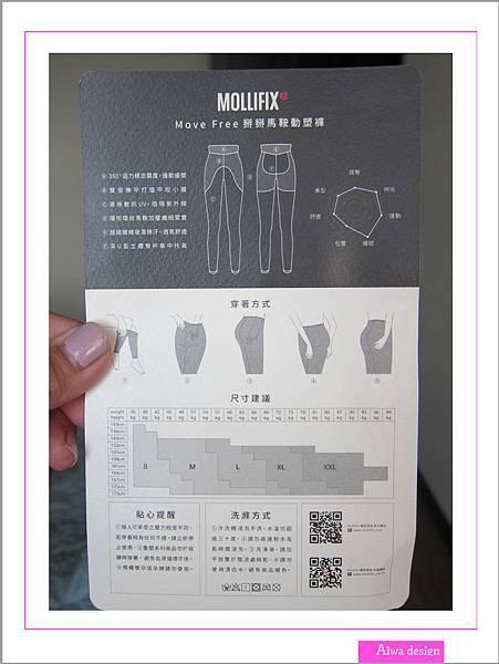 Mollifix 「MOVE FREE 掰掰馬鞍動塑褲」+「高調A++動塑升級撞色運動Bra」-05.jpg