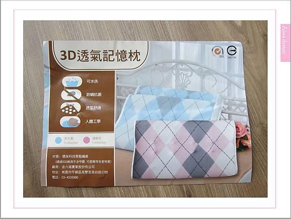 舒福家居 ★ isufu ★3D透氣水洗記憶枕,透氣舒爽-03.jpg