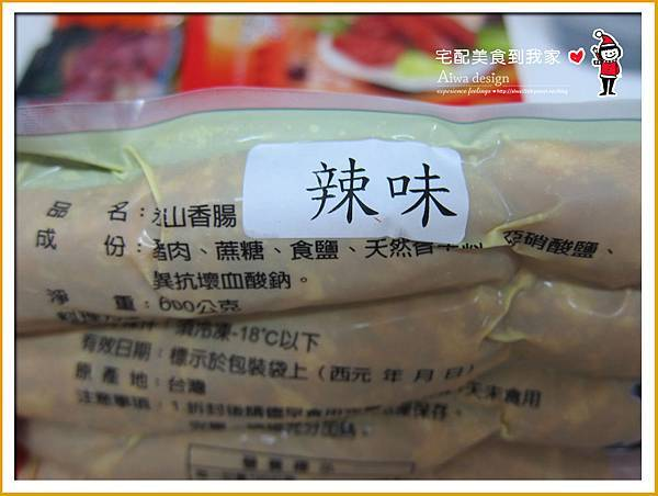 永山食品:單吃、佐飯都對味「香腸禮盒」-04.jpg